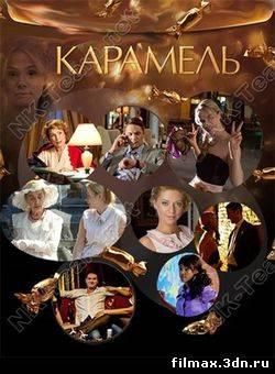 Карамель (2011) Дивитись серіал онлайн (39 серія)