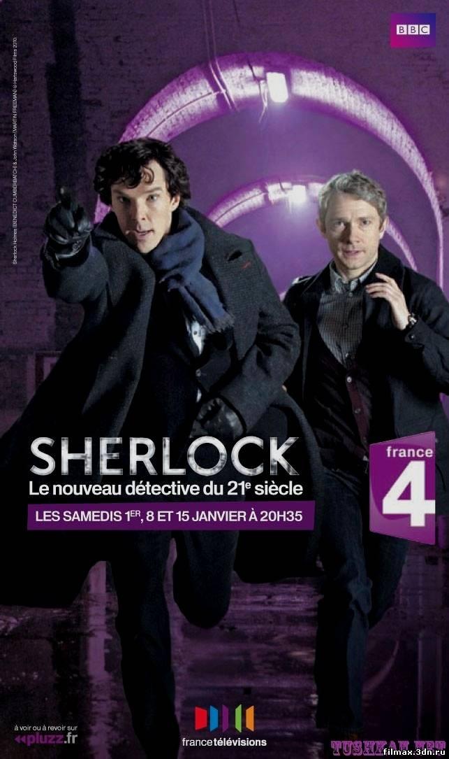 Шерлок 1 сезон 4 серія (2010) Дивитись серіал онлайн