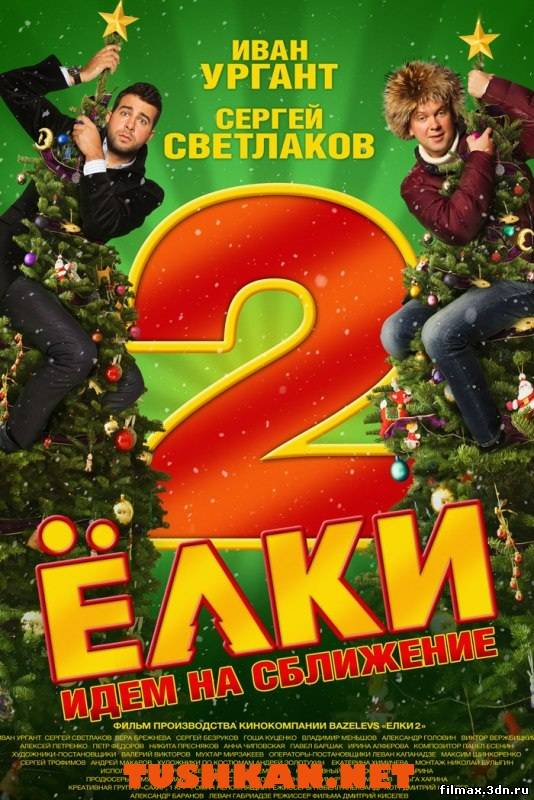 Ялинки 2 (2011) Дивитись фільм онлайн