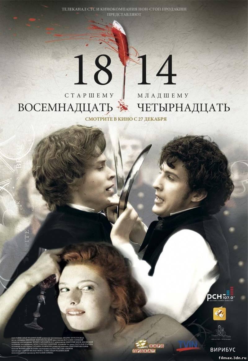 18 14 Дивитись фільм онлайн