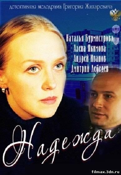 Надія (2011) Дивитись серіал онлайн (2 серія)
