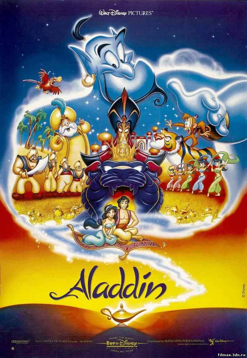Аладдін (1992) дивитися мультфільм онлайн
