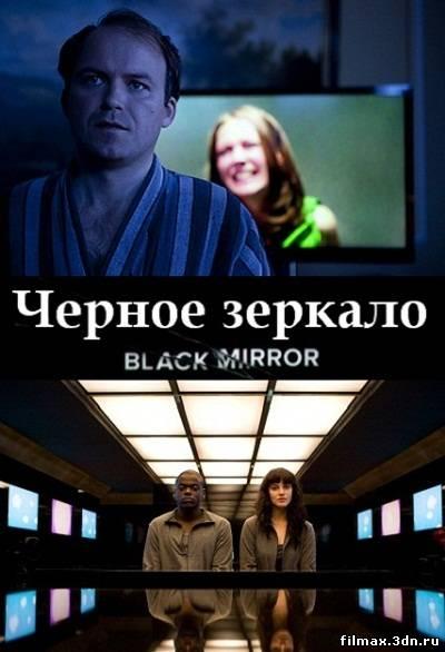 Чорне дзеркало (2011) Дивитись серіал онлайн (3 серія)