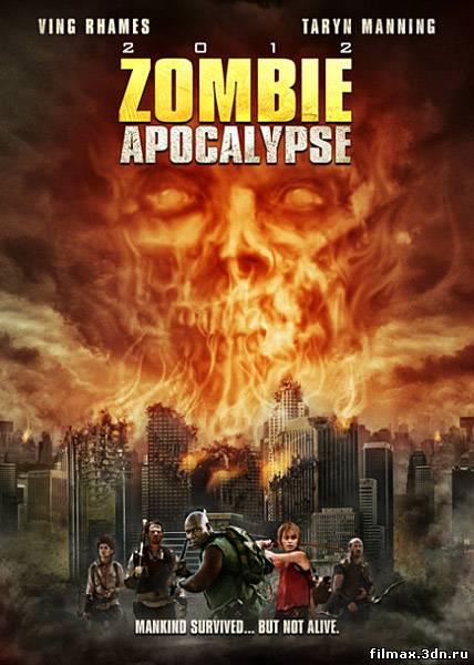 Апокалипсис ЗОМБІ Дивитись фільм онлайн